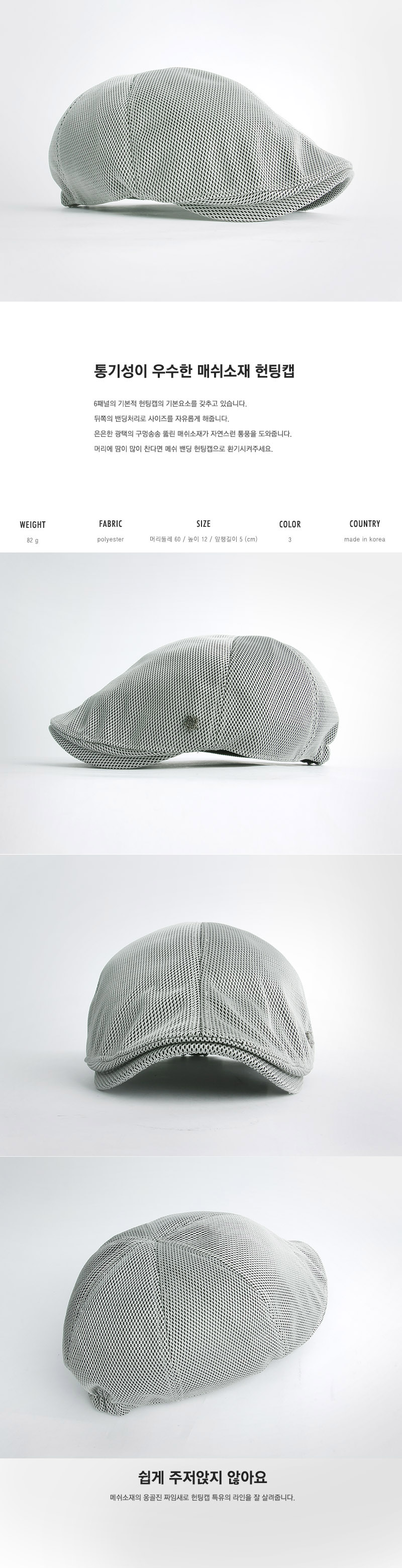 [플래그쉽] 메쉬 밴딩 헌팅캡 [3컬러] (FLAGSHIP mesh banding hunting cap)