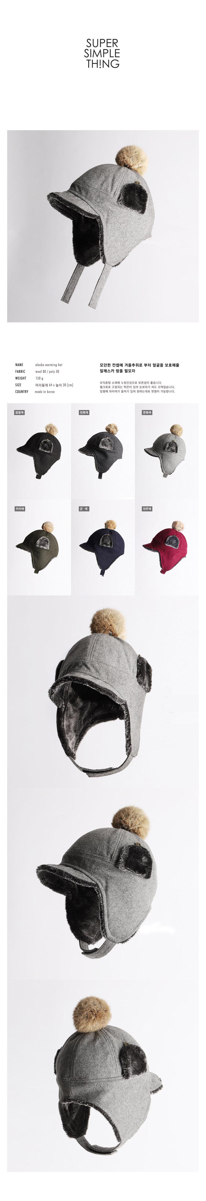[플래그쉽] 알래스카 방울 털모자 [6컬러] (FLAGSHIP alaska warming hat)