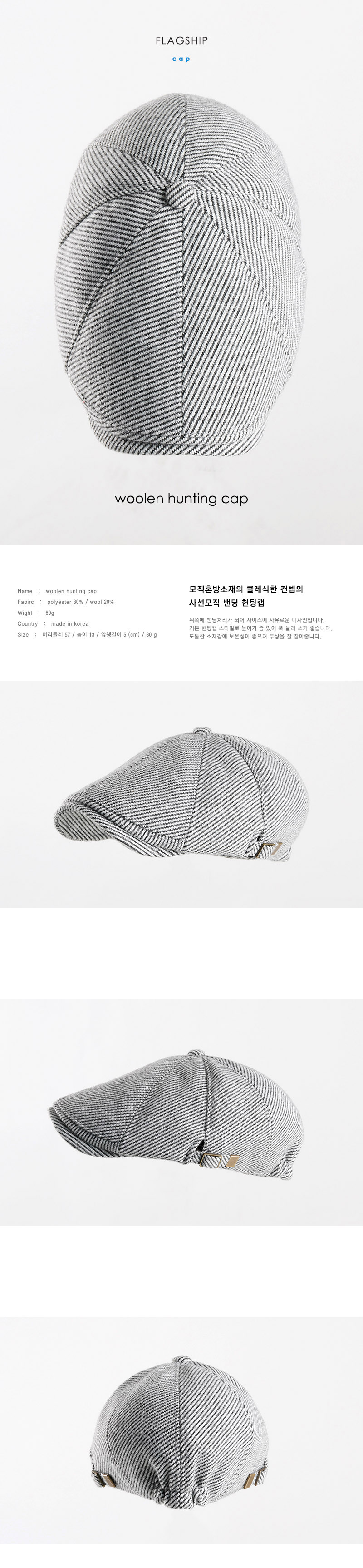 [플래그쉽] 사선모직 밴딩 헌팅캡 [5컬러] (FLAGSHIP woolen hunting cap)