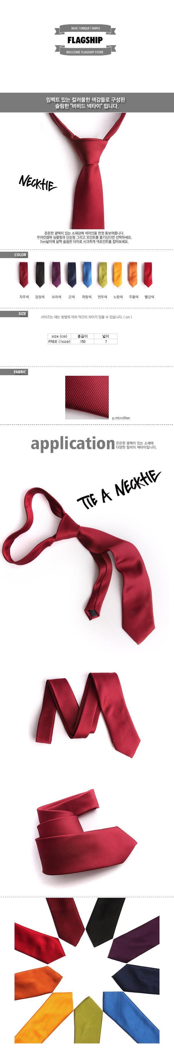 플래그쉽 비비드 넥타이 [9컬러] (FLAGSHIP vivid_neck_tie)