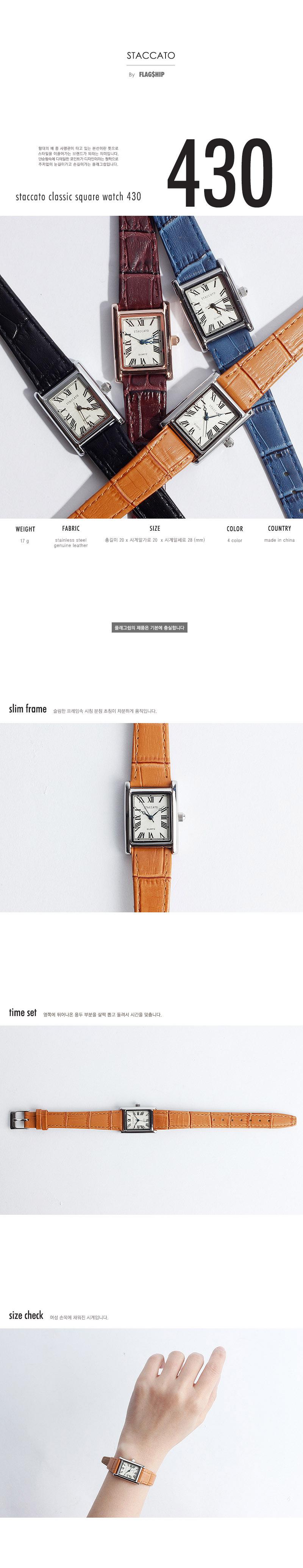 [플래그쉽] 클레식 스퀘어 손목시계 430 [5컬러] (FLAGSHIP classic square watch 430)