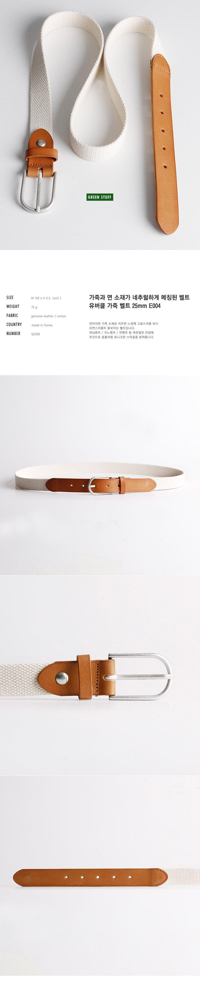 [그린 스터프] 유버클 가죽 벨트 25mm E005 [빈티지 카멜 브라운] (GREEN STUFF U buckle belt E005)
